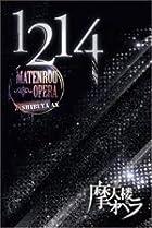 MATENROU OPERA -1214- at SHIBUYA AX [DVD](通常1~2営業日以内に発送)