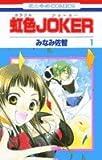 虹色joker 第1巻 (花とゆめCOMICS)