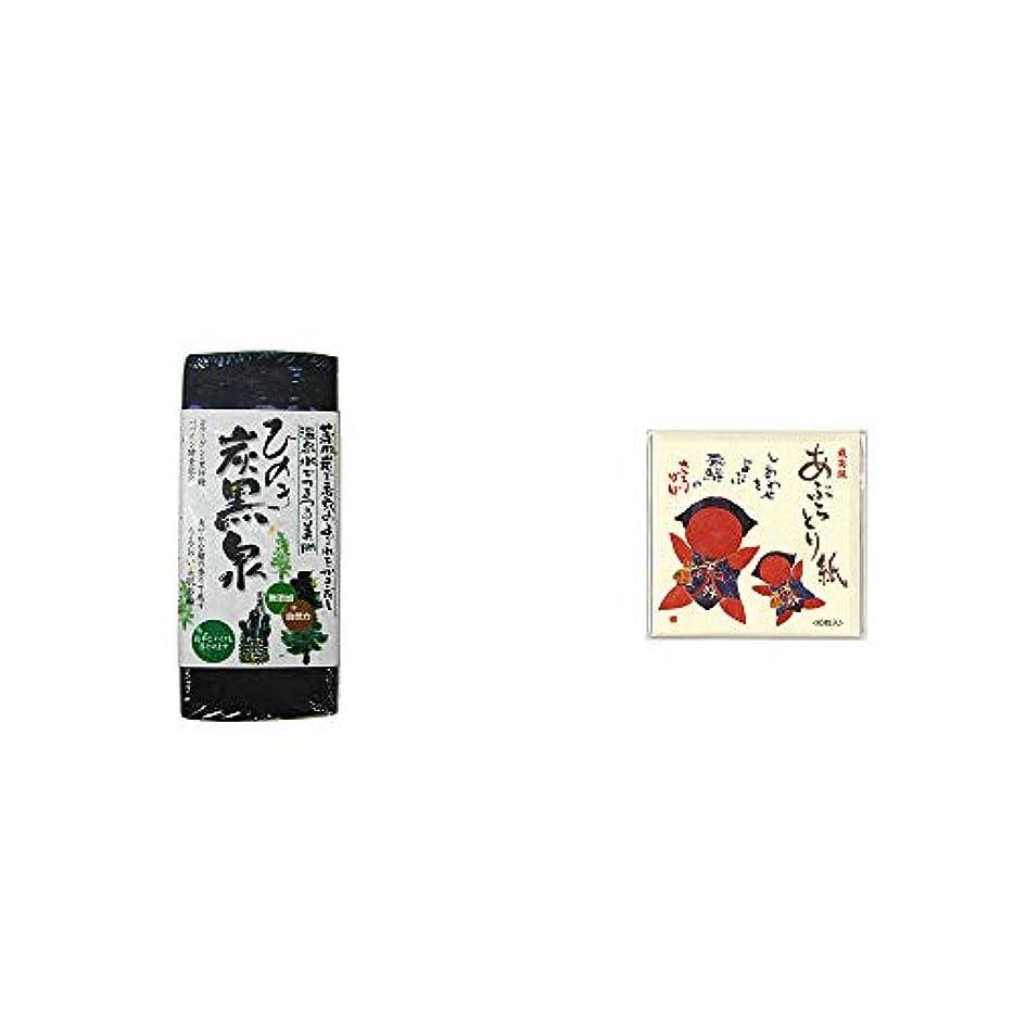 [2点セット] ひのき炭黒泉(75g×2)?さるぼぼ 風水あぶらとり紙【白】