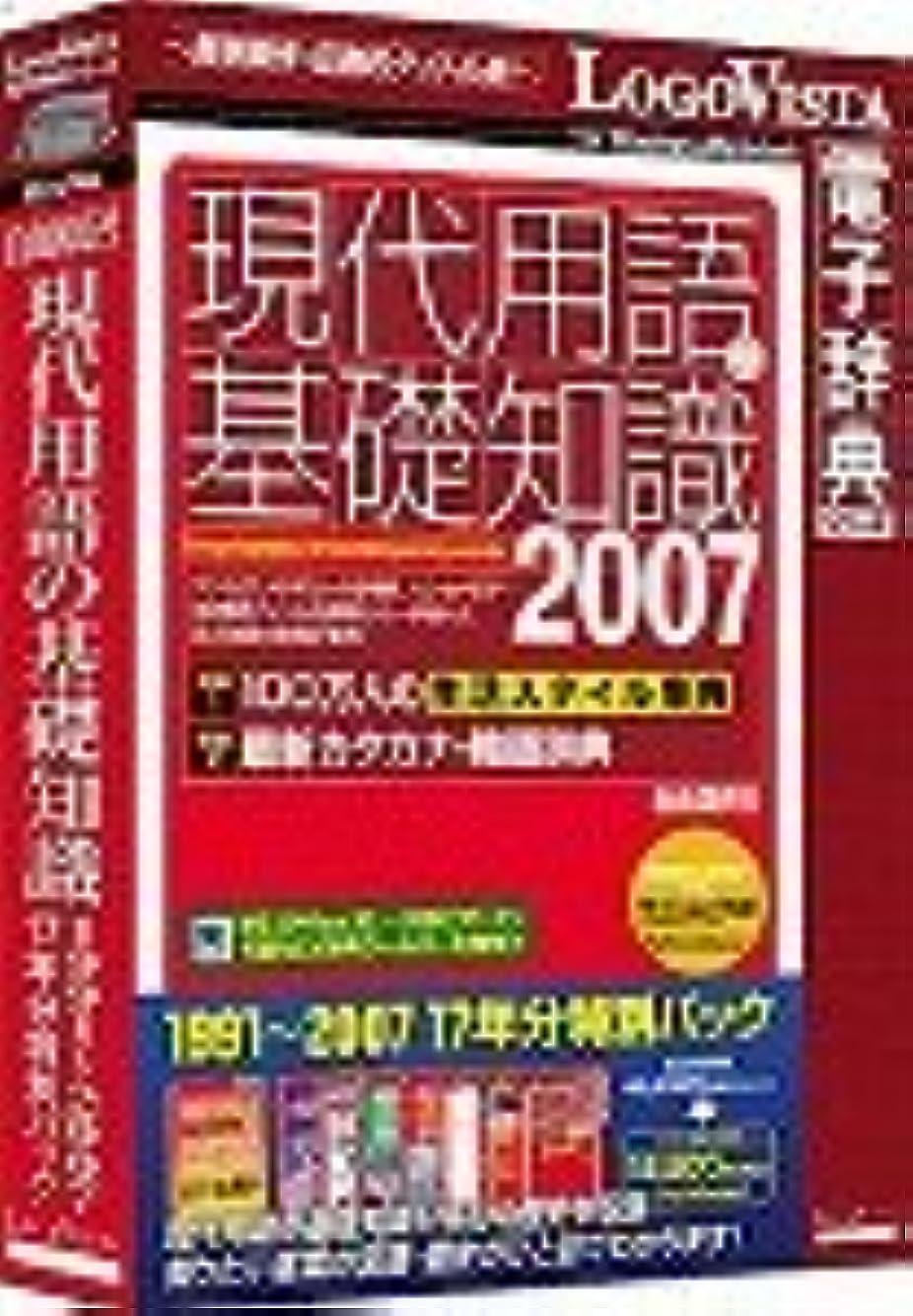 告発者消費者混沌現代用語の基礎知識1991~2007 17年分特別パック