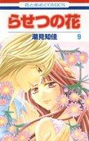 らせつの花 第9巻 (花とゆめCOMICS)の詳細を見る