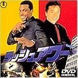 ラッシュアワー [DVD]