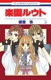 楽園ルウト 第3巻 (花とゆめCOMICS)