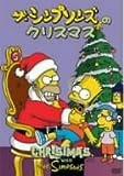 ザ・シンプソンズのクリスマス [DVD]