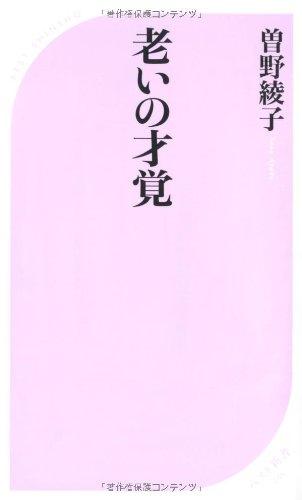 老いの才覚 (ベスト新書)の詳細を見る