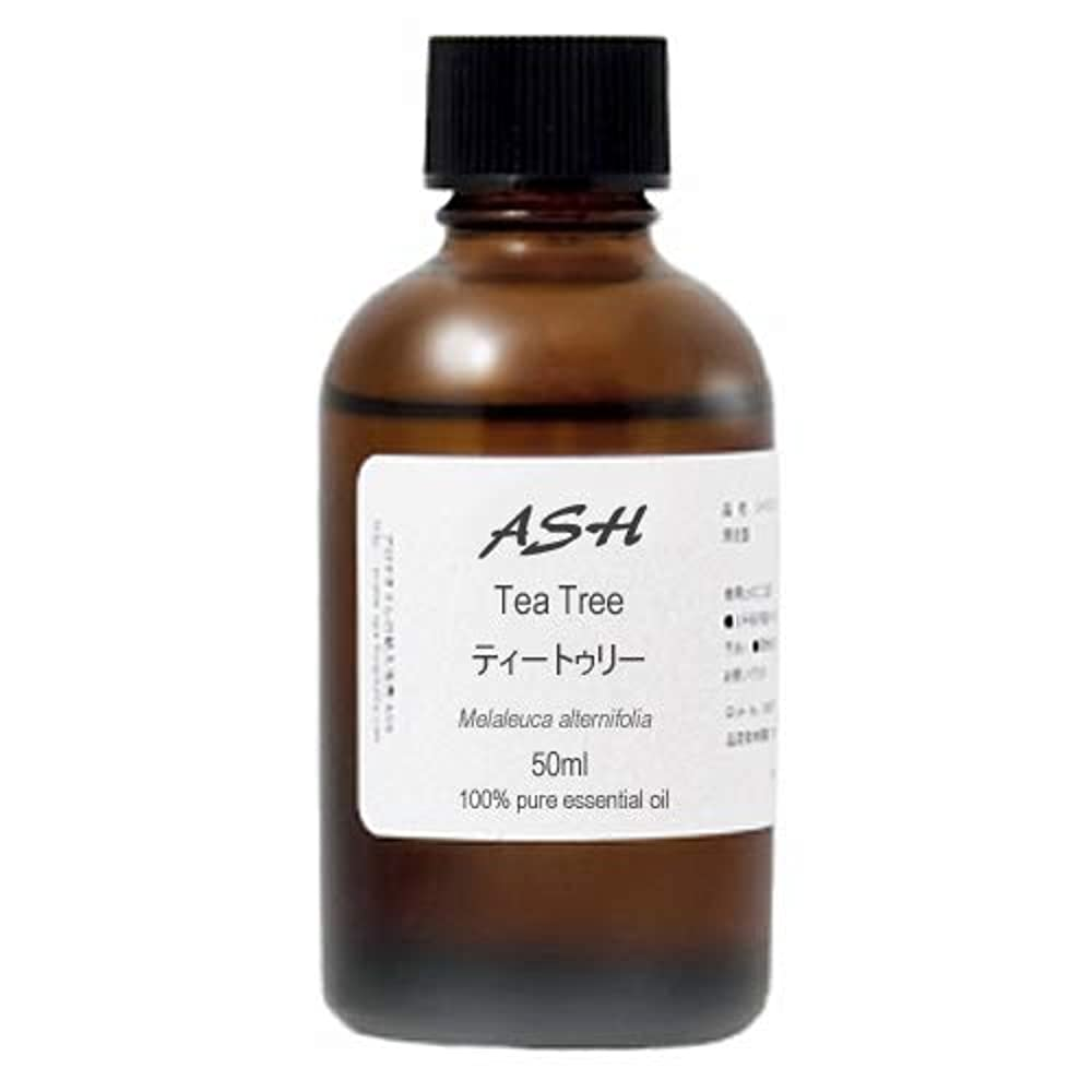範囲ベイビー関税ASH ティートゥリー (ティーツリー) エッセンシャルオイル 50ml AEAJ表示基準適合認定精油