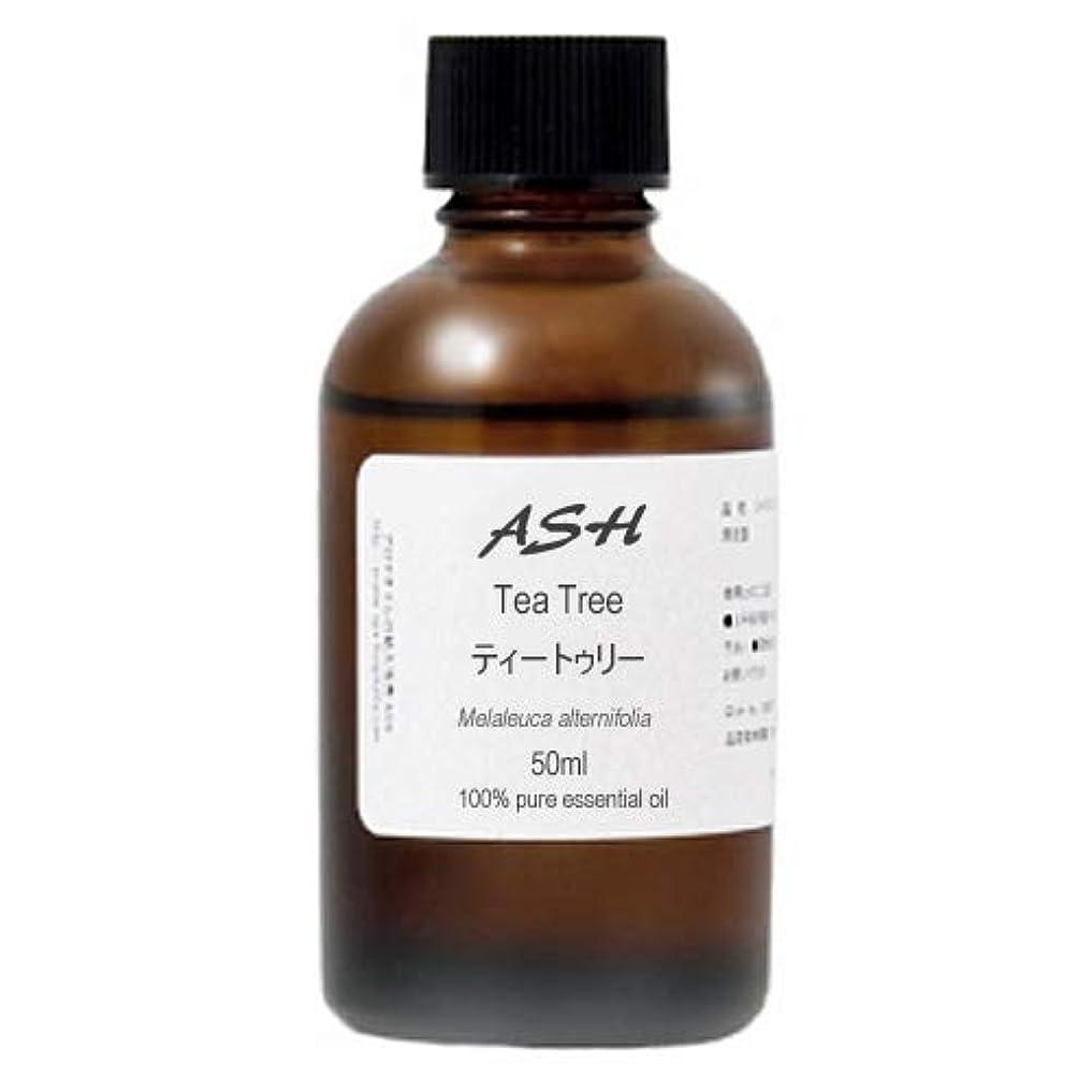 興奮する家事をするチャーターASH ティートゥリー (ティーツリー) エッセンシャルオイル 50ml AEAJ表示基準適合認定精油