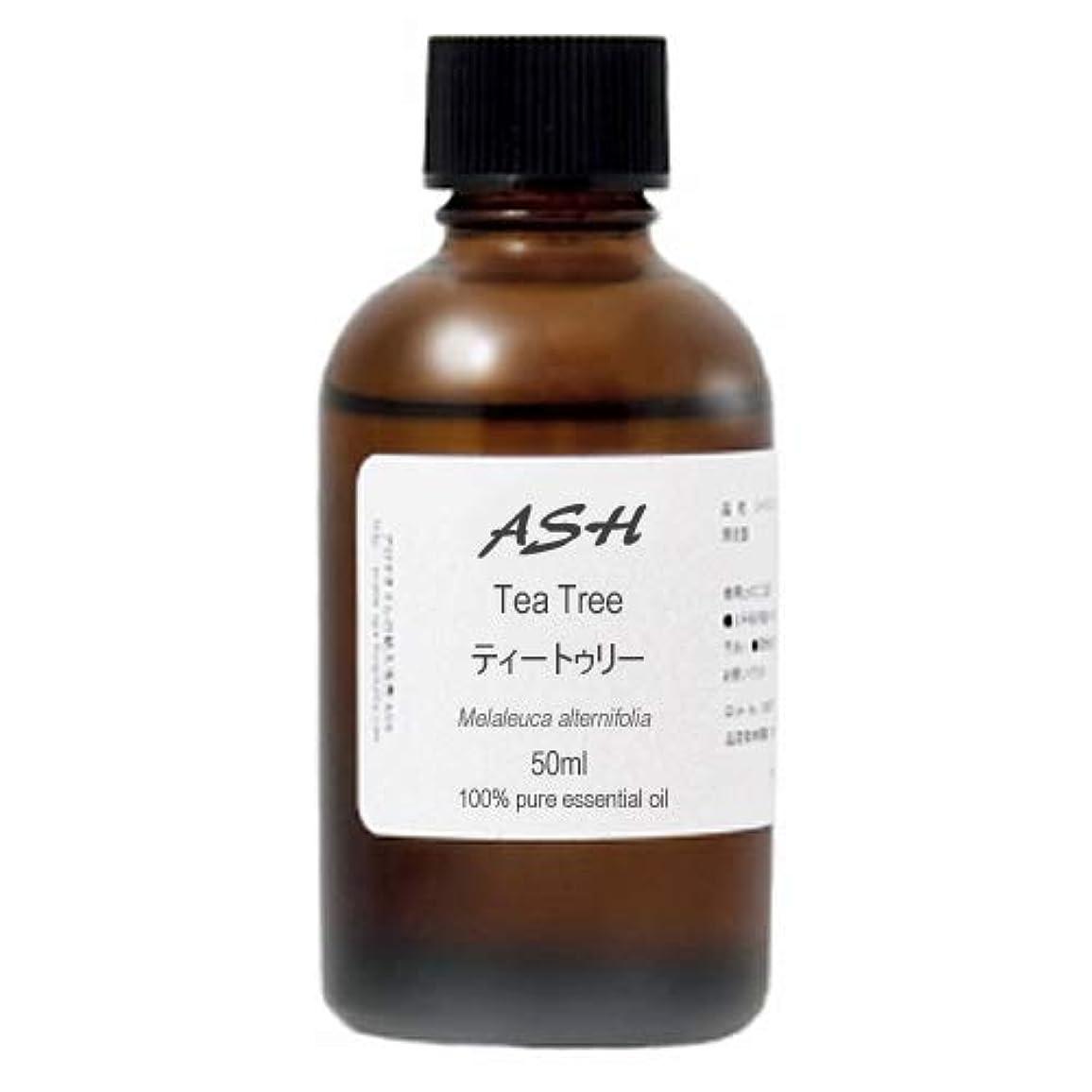 みすぼらしいの間においしいASH ティートゥリー (ティーツリー) エッセンシャルオイル 50ml AEAJ表示基準適合認定精油