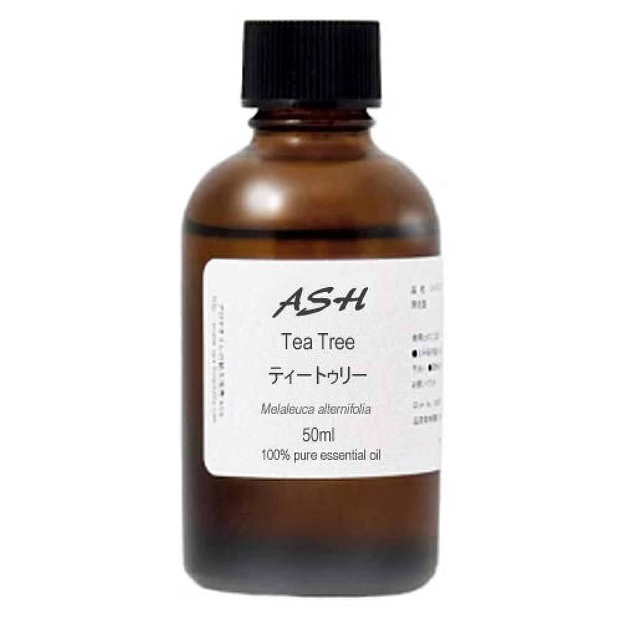 配る意味隔離ASH ティートゥリー (ティーツリー) エッセンシャルオイル 50ml AEAJ表示基準適合認定精油