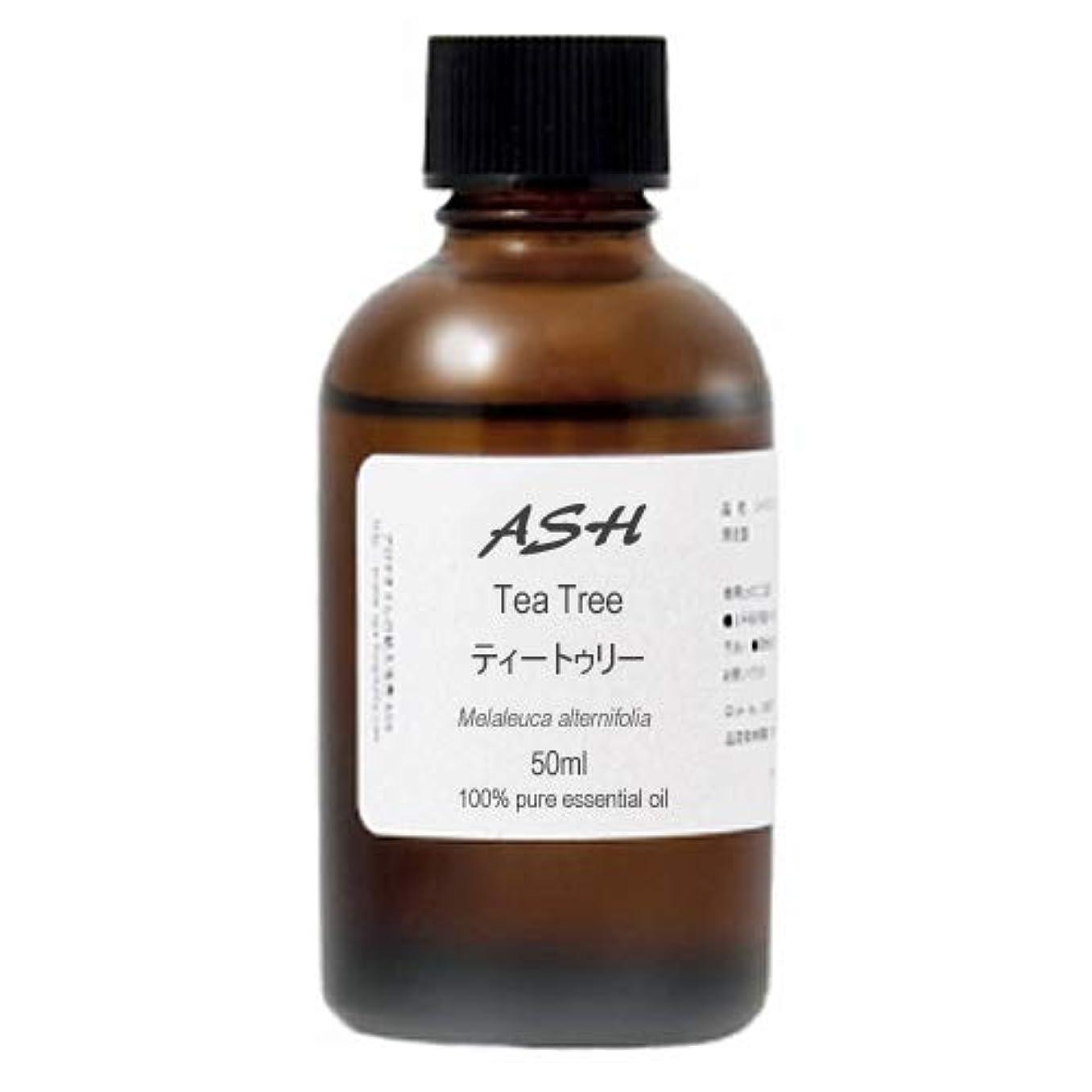 り羨望イサカASH ティートゥリー (ティーツリー) エッセンシャルオイル 50ml AEAJ表示基準適合認定精油