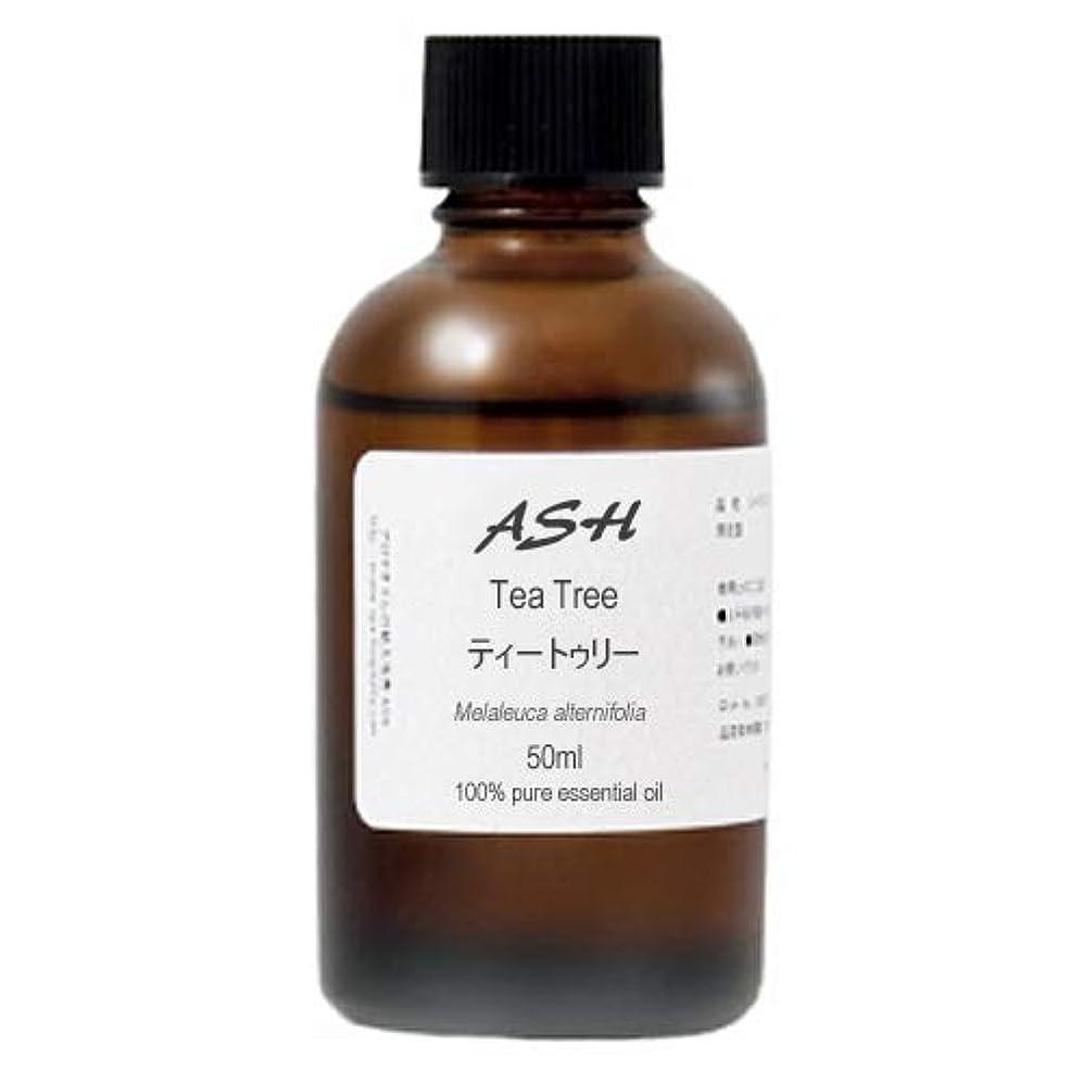 オーケストラ汚れたを必要としていますASH ティートゥリー (ティーツリー) エッセンシャルオイル 50ml AEAJ表示基準適合認定精油