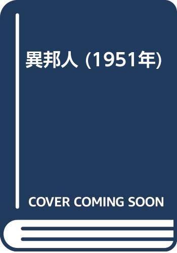 異邦人 (1951年)の詳細を見る