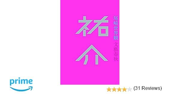 祐介 | 尾崎 世界観 |本 | 通販 | Amazon