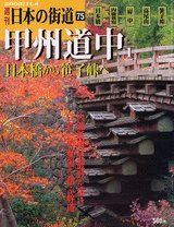 週刊 日本の街道(75)甲州道中1 日本橋から笹子峠へ