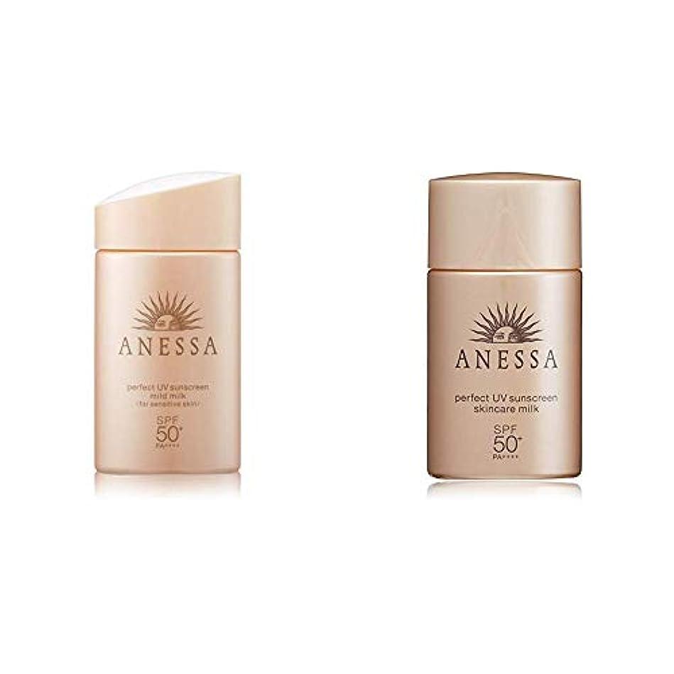 平らにする進化するアラブANESSA(アネッサ) アネッサ パーフェクトUV マイルドミルク SPF50+/PA++++ 無香料 単品 60mL & アネッサ パーフェクトUV スキンケアミルク ミニ SPF50+/PA++++ 20mL
