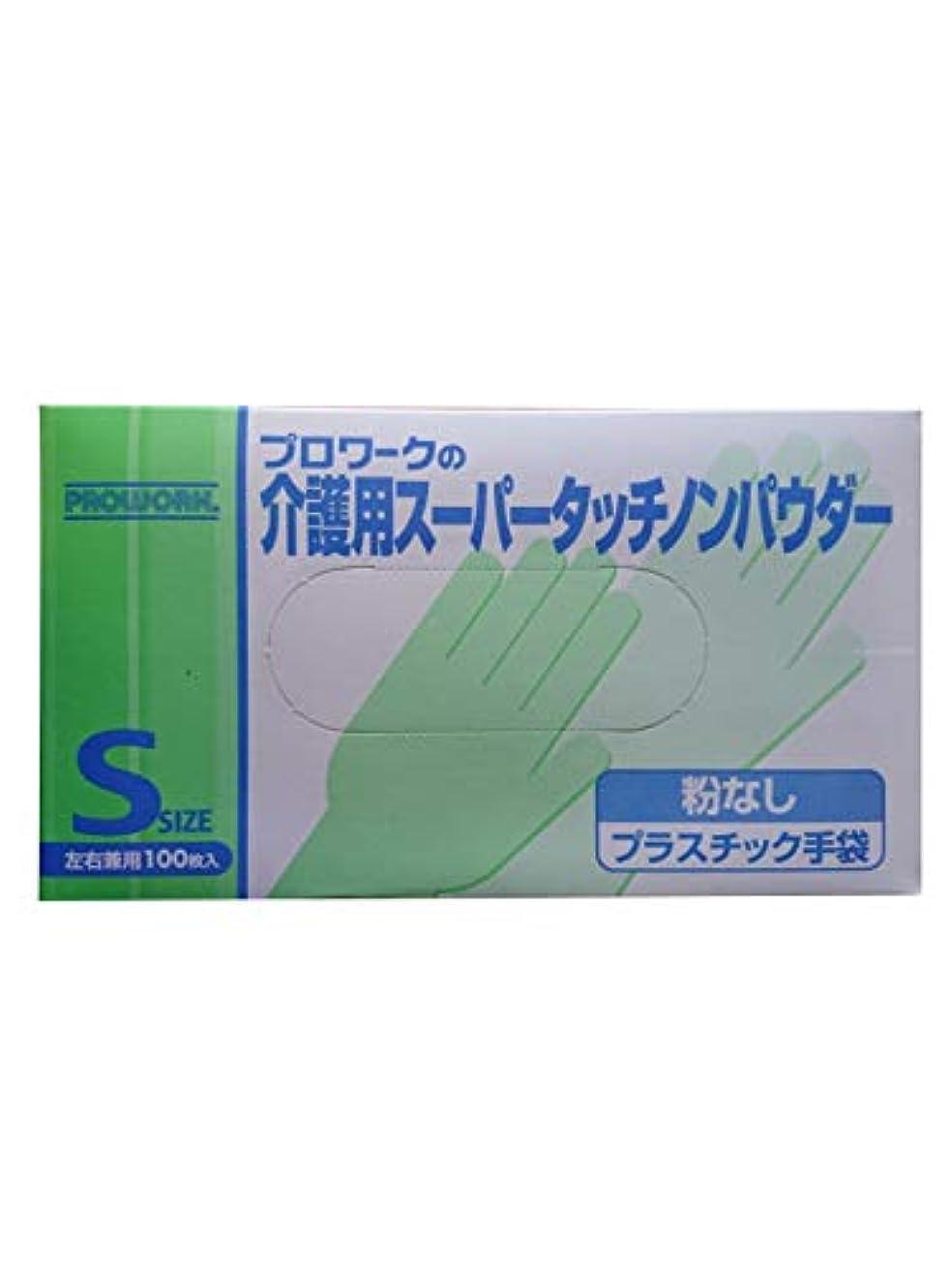ほぼ宇宙長さ介護用スーパータッチノンパウダー プラスチック手袋 粉なし Sサイズ 左右兼用100枚入