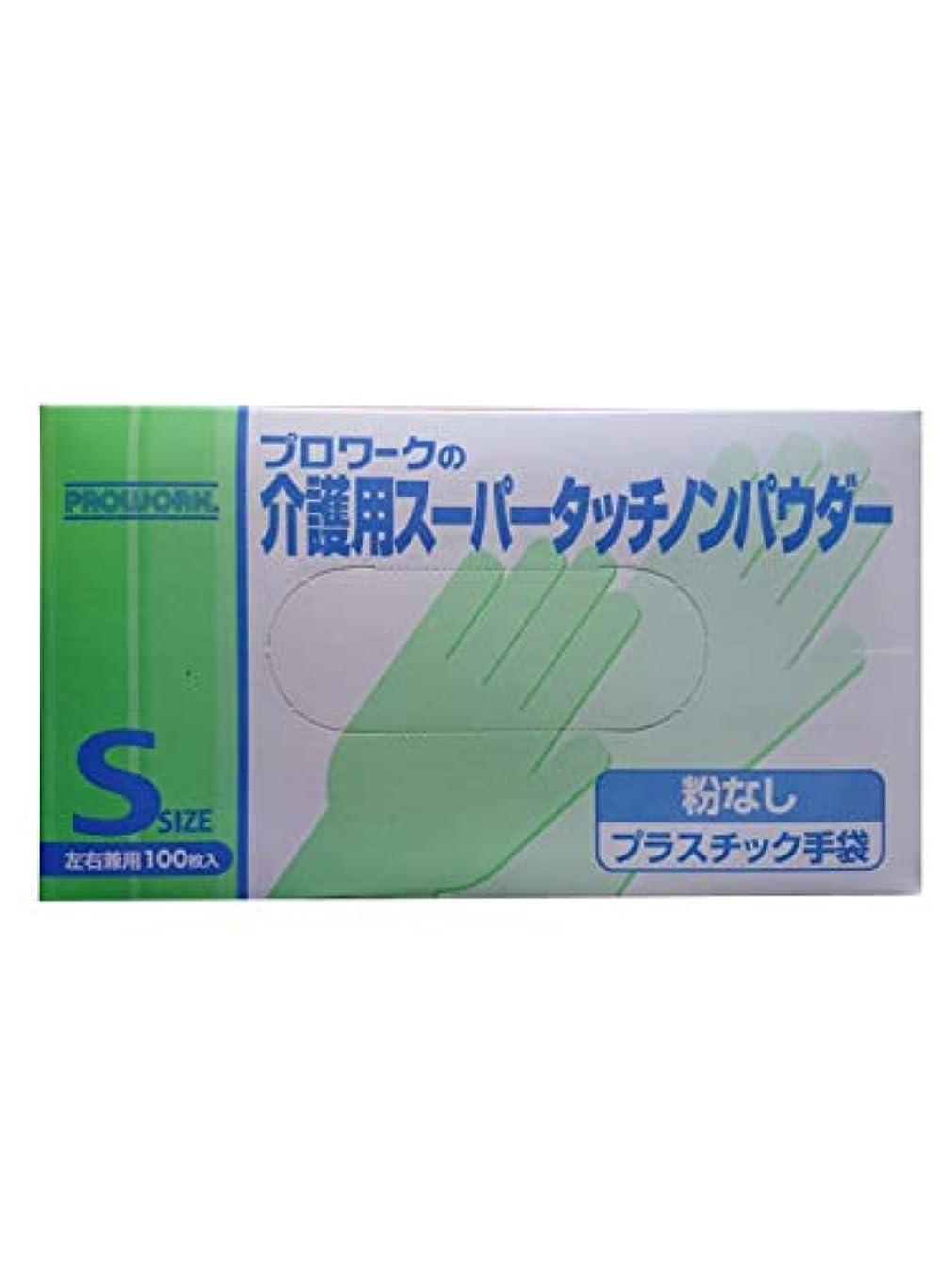 付添人入力意気揚々介護用スーパータッチノンパウダー プラスチック手袋 粉なし Sサイズ 左右兼用100枚入