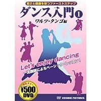 雑貨・ホビー・インテリア CD・DVD・Blu-ray DVD ダンス入門(1)ワルツ・タンゴ編 -ak [簡易パッケージ品]
