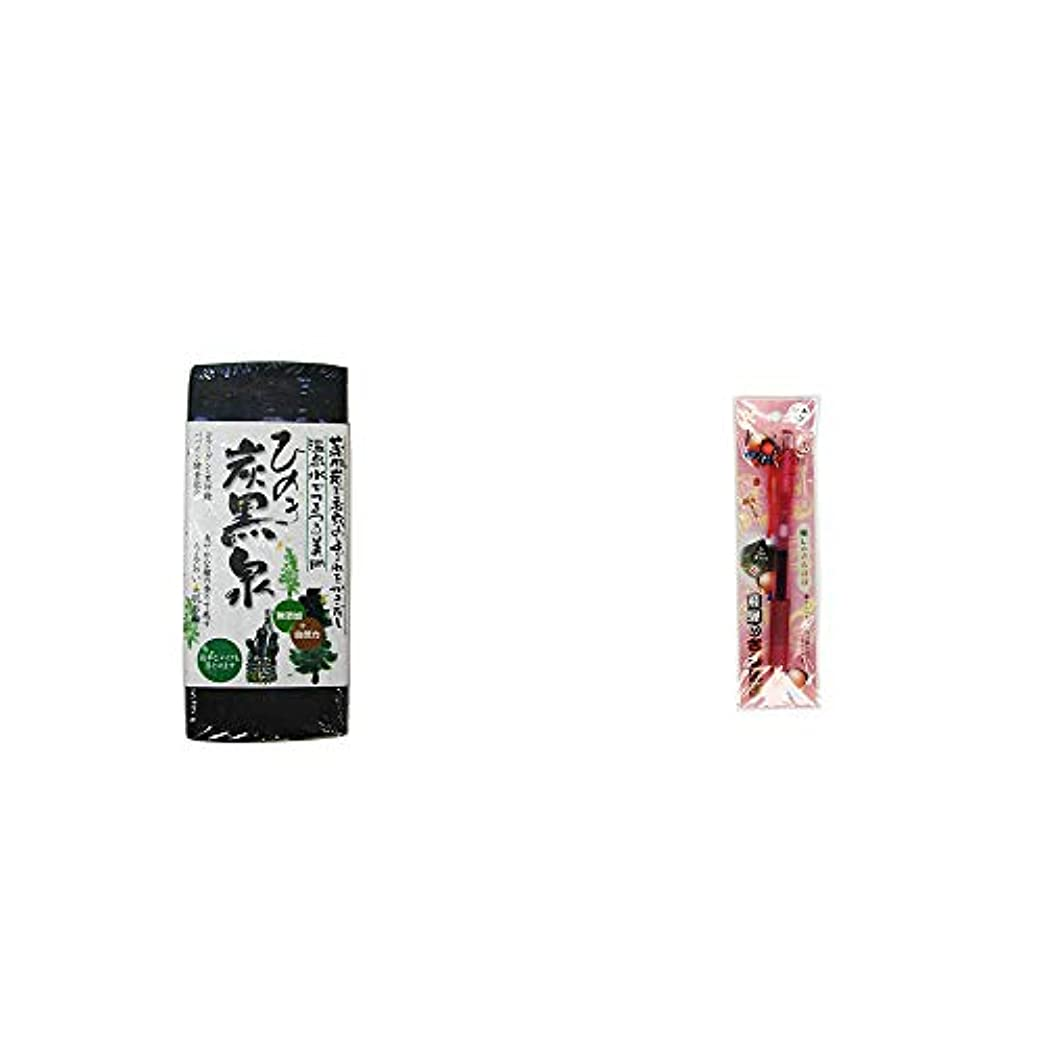バタフライパイプライン常習者[2点セット] ひのき炭黒泉(75g×2)?さるぼぼ 癒しボールペン 【ピンク】