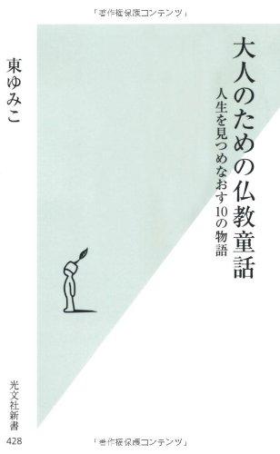 大人のための仏教童話 人生を見つめなおす10の物語 (光文社新書)の詳細を見る