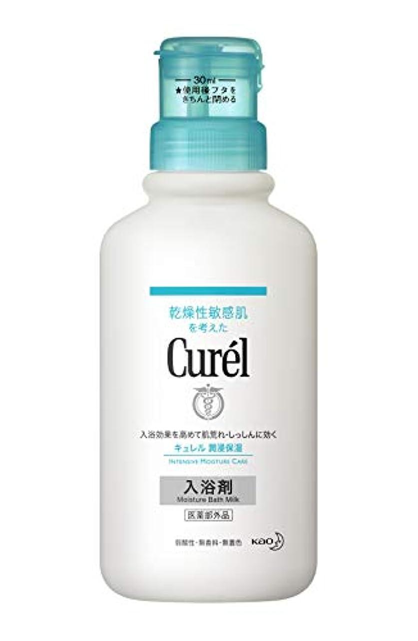 バトル早める対称キュレル 入浴剤 本体 420ml(赤ちゃんにも使えます)