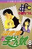 泣き虫学らん娘 8 (フラワーコミックス)