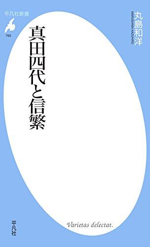 真田四代と信繁 (平凡社新書793)の詳細を見る