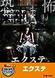 エクステ【DVD】