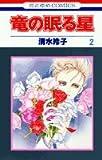 竜の眠る星 (2) (花とゆめCOMICS)