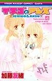 イチゴとアンズ 4 (りぼんマスコットコミックス クッキー)