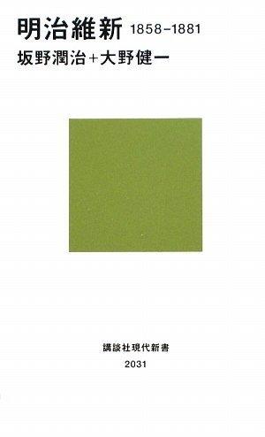 明治維新 1858-1881 (講談社現代新書)