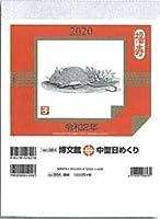 2020年 博文館 カレンダー 小型日めくり B6 985
