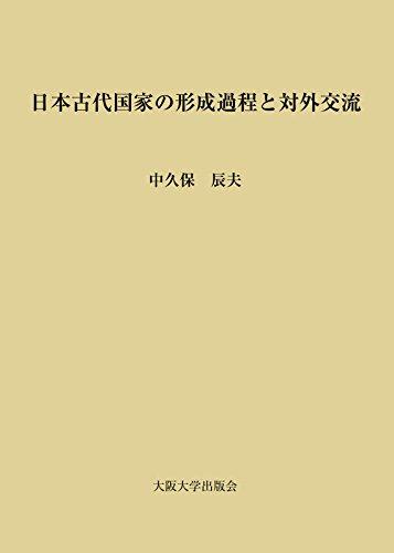 日本古代国家の形成過程と対外交流