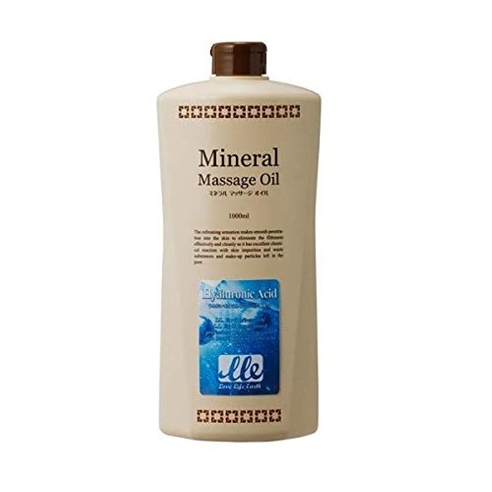 の間で賢明なタイマーLLE ミネラルマッサージオイル 業務用 ヒアルロン酸 1L マッサージオイル ボディオイル アロマオイル