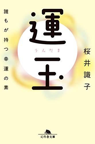 [画像:運玉 誰もが持つ幸運の素 (幻冬舎文庫)]