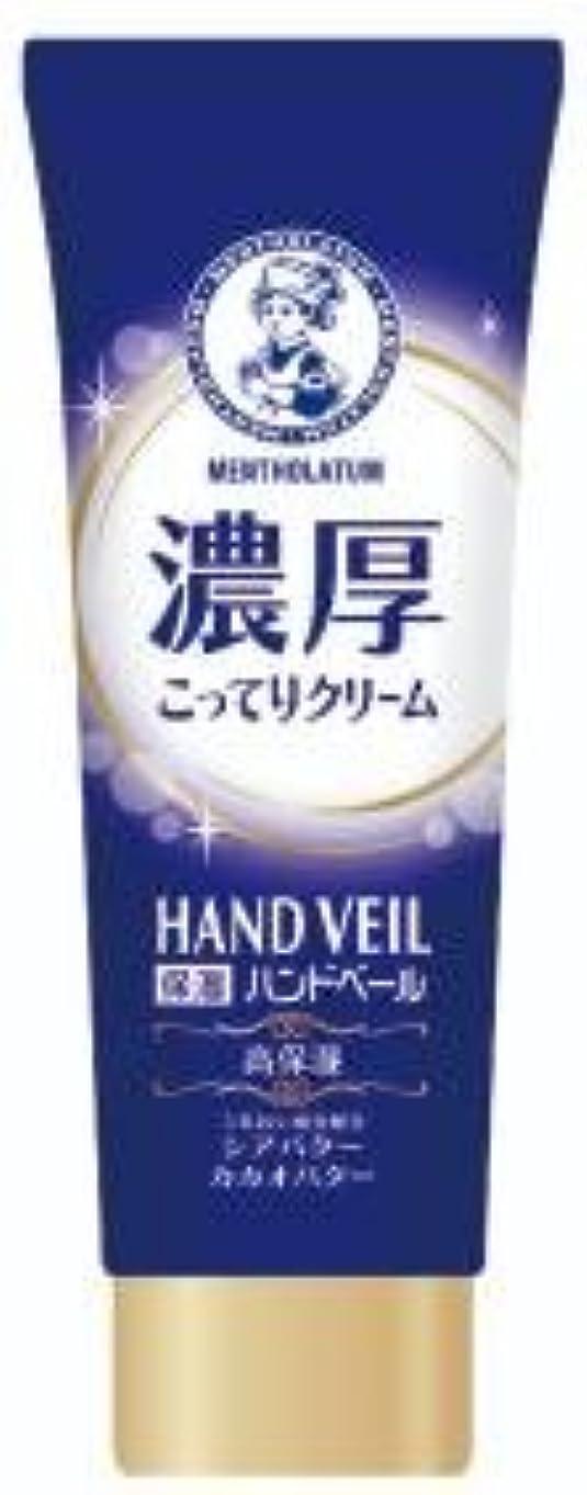 絶対の同行するマイナーロート製薬 メンソレータム 薬用ハンドベール 濃厚こってりクリーム 70g×60点セット (4987241113545)