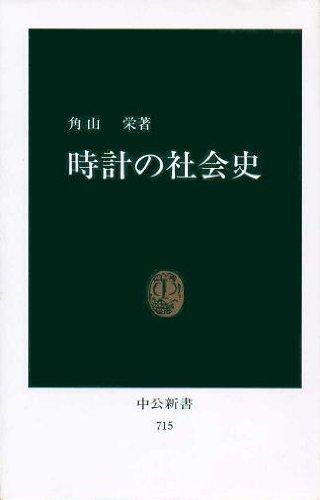 時計の社会史 (中公新書 (715))