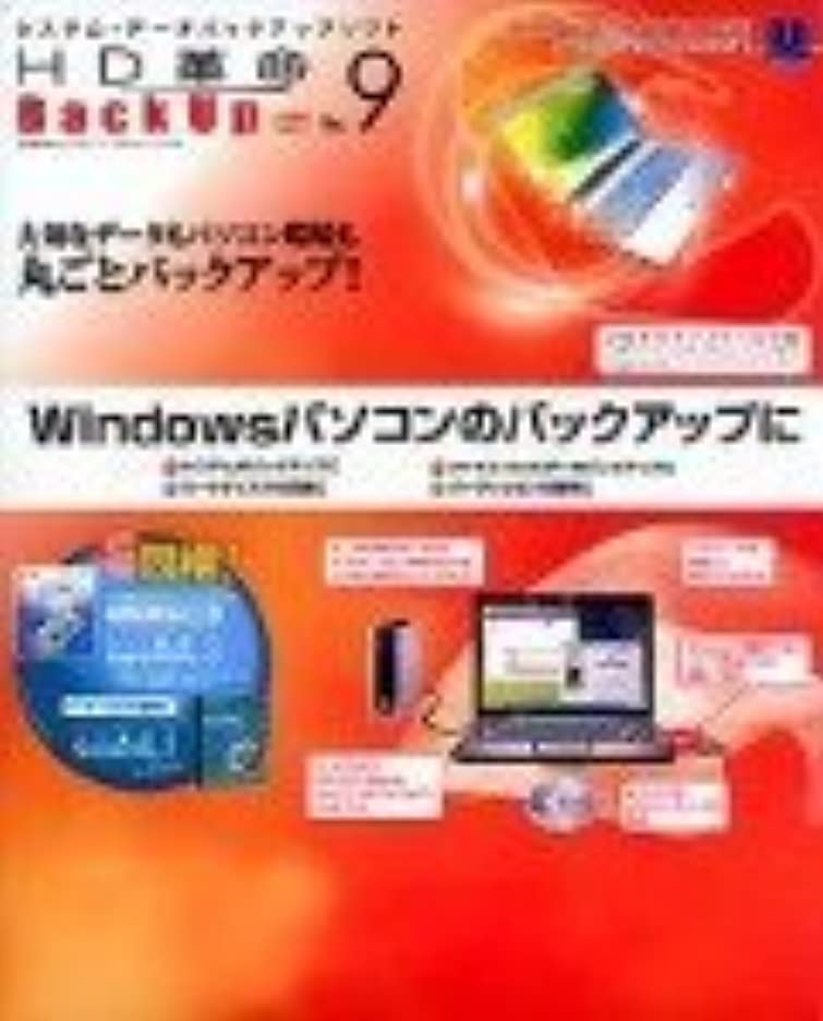 HD革命/BackUp Ver.9 Pro