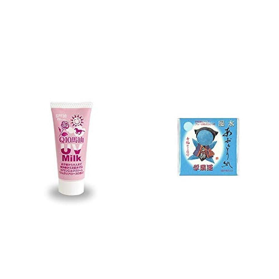 [2点セット] 炭黒泉 Q10馬油 UVサンミルク[ブルガリアローズ](40g)?さるぼぼ 風水あぶらとり紙【ブルー】