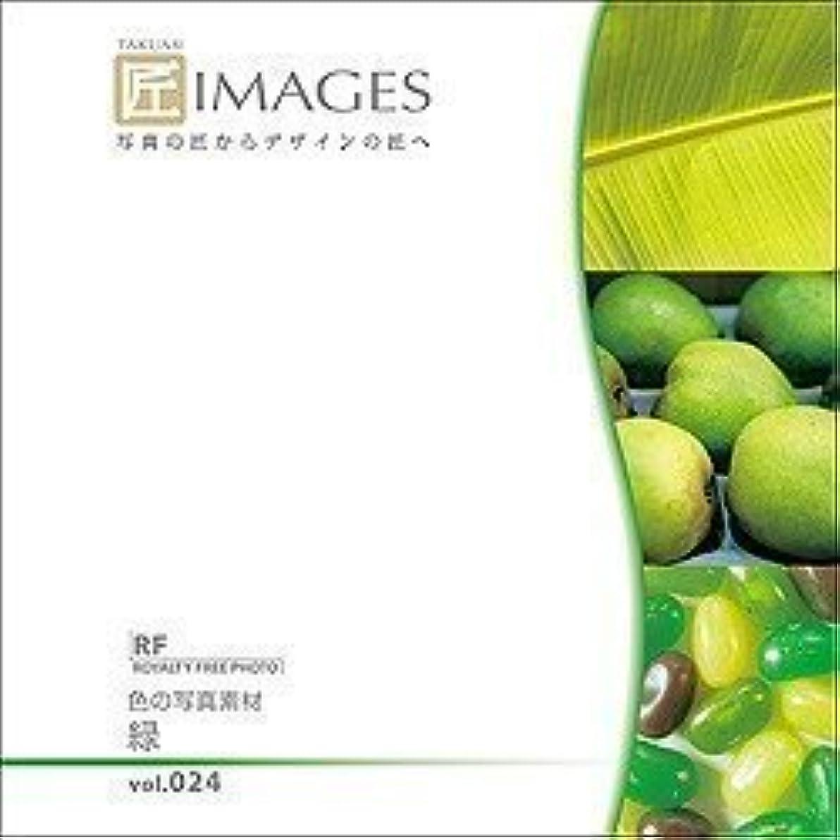 説得ワーディアンケース霜匠IMAGES Vol.024 緑