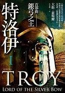 Download Troy: Lord of the Silver Bow 986670257X