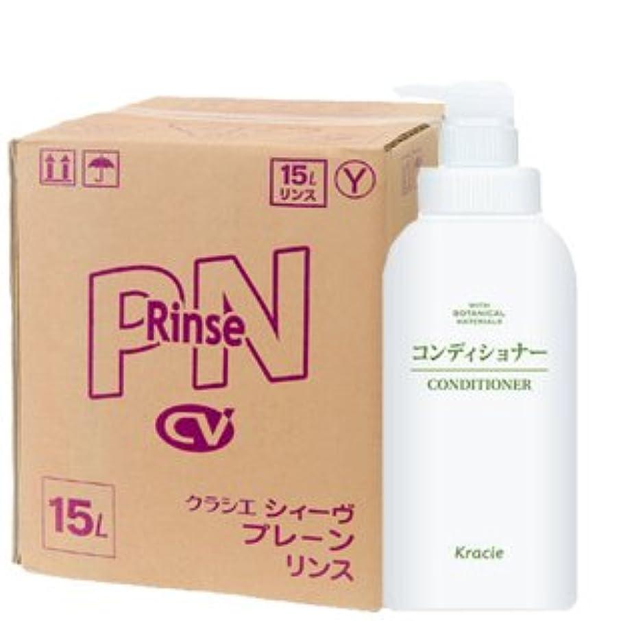 kracie(クラシエ) CV シィーヴ プレーンシリーズ プレーンリンス アロエエキス配合 フルーティフローラルの香り 15L 業務用 家庭様向け 容器2本