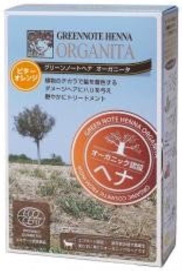 醸造所レンダークロス???????? ヘナオーガニータ?ビターオレンジ 100g×3箱セット