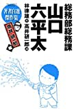 総務部総務課山口六平太著者自選傑作集 高井研一郎編 (ビッグコミックススペシャル)