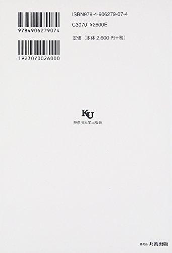 """イメージの哲学者 ラウール・ハウスマン―ベルリン・ダダから""""フォトモンタージュ""""へ"""