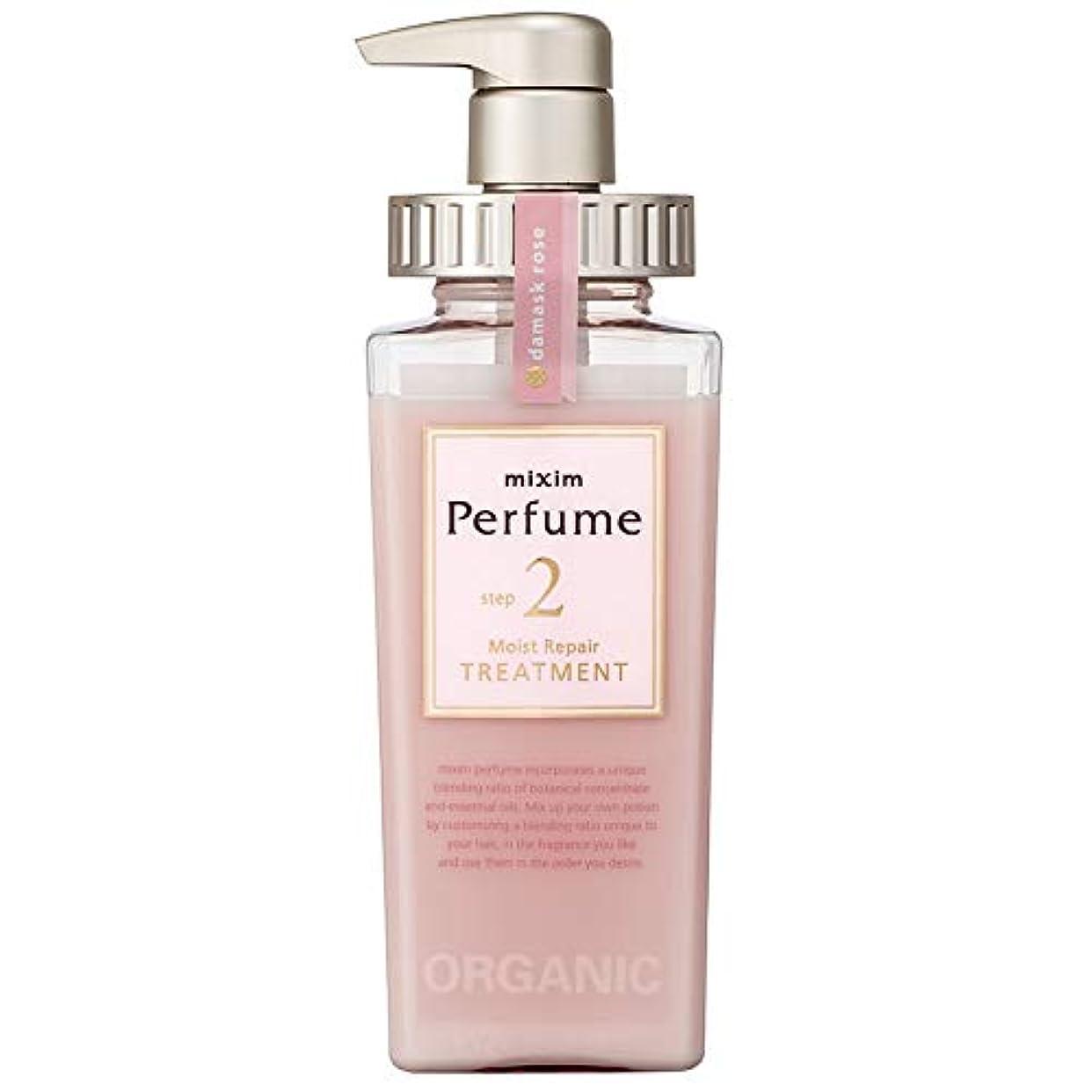 ベル消化条件付きmixim Perfume(ミクシムパフューム) モイストリペア ヘアトリートメント 440g