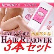 3本セットLovely Zone HAIR REMOVER ラブリーゾーン ヘアリムーバー (医薬部外品)