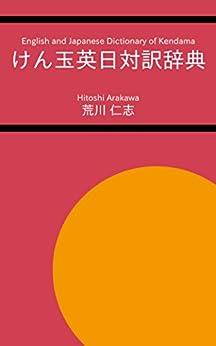[荒川 仁志]のけん玉英日対訳辞典
