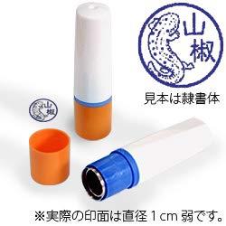 【動物認印】山椒魚ミトメ1・オオサンショウウオ ホルダー:オレンジ/カラーインク: 青