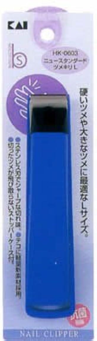 形式輪郭スリムHK-0603ニュースタンダードツメキリL